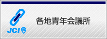 各地青年会議所リンク