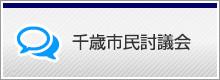 千歳市民討議会