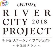 千歳リバーシティプロジェクト2018