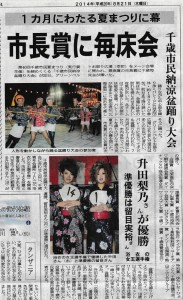 news20140821